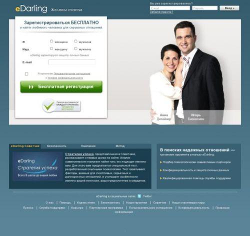 новые сайты знакомств с иностранцами для брака