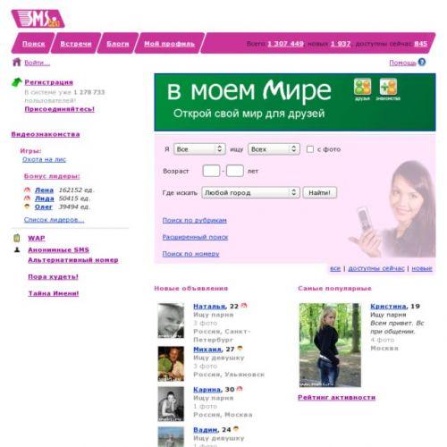 amyrlove ru сайт бесплатных знакомств