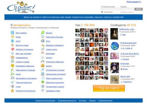 социальная сеть знакомств и общения lifemeet