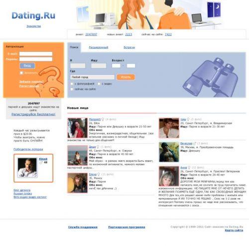 Порно сайты знакомств с бесплатной регистрацией