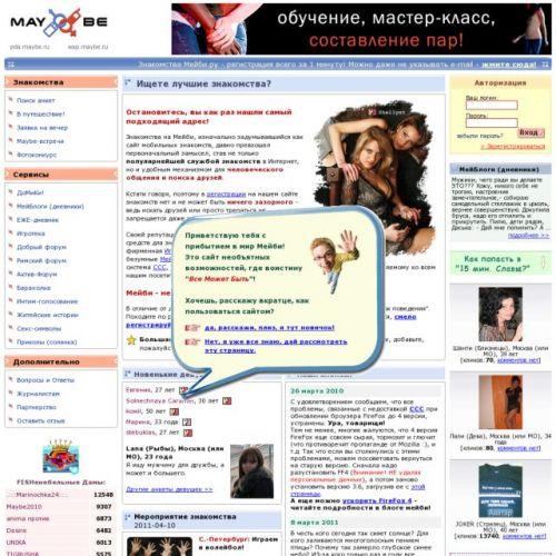коса21 ru сайт знакомств