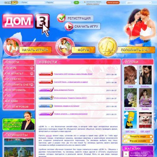 сайт знакомств дом 2 это